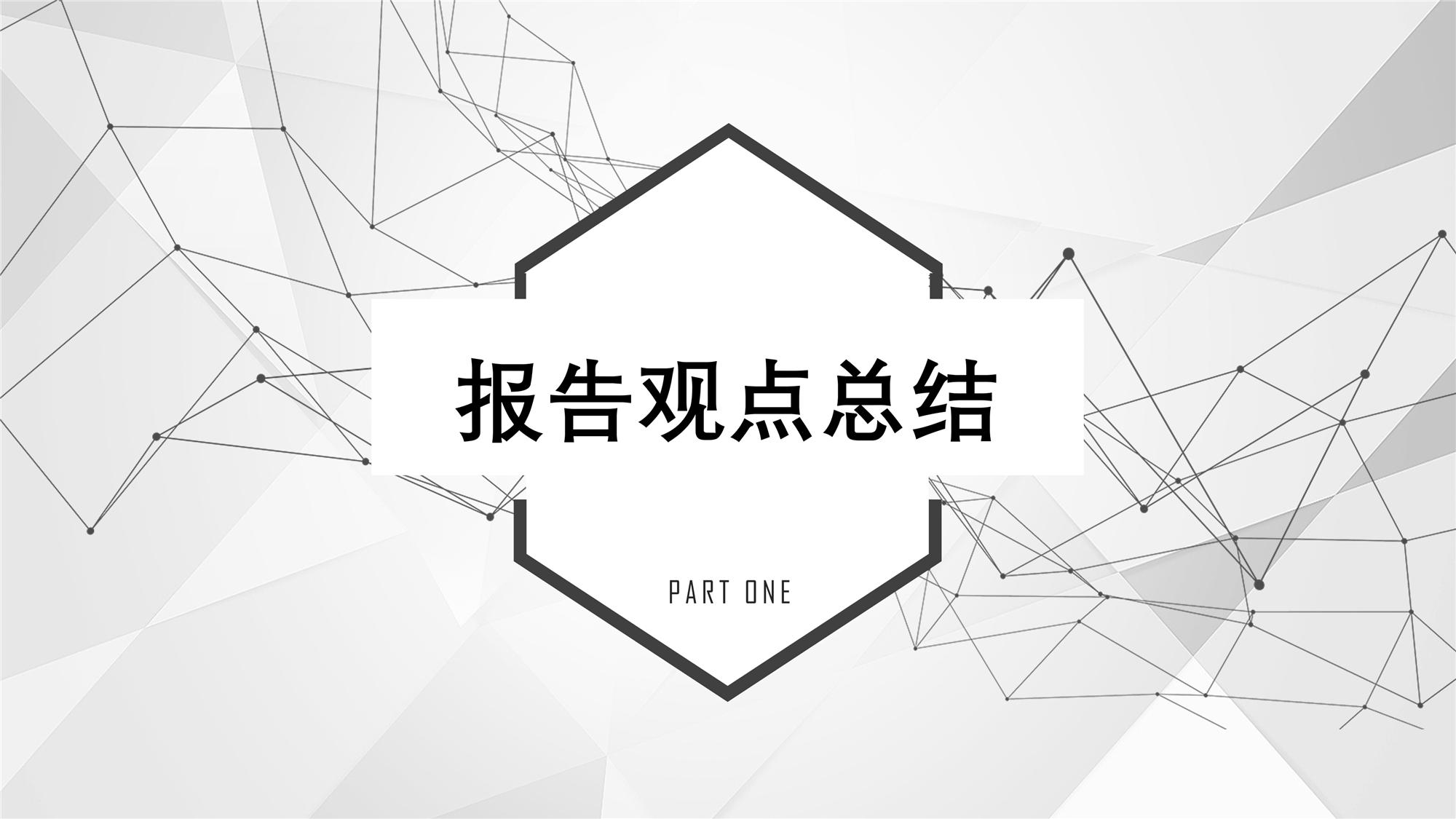 联想笔记本本竞品分析(郭强)_36.png